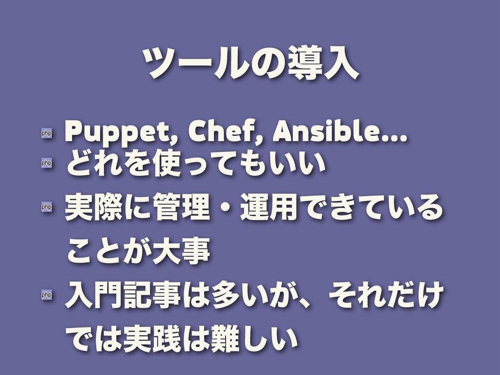 πʔϧͷಋೖ Puppet, Chef, Ansible... ͲΕΛ͍͍ͬͯ ࣮ࡍʹཧ...