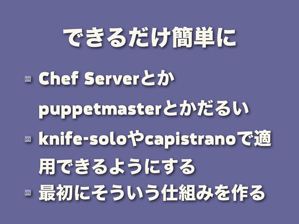 Ͱ͖Δ͚ͩ؆୯ʹ Chef Serverͱ͔ puppetmasterͱ͔ͩΔ͍ knife-...