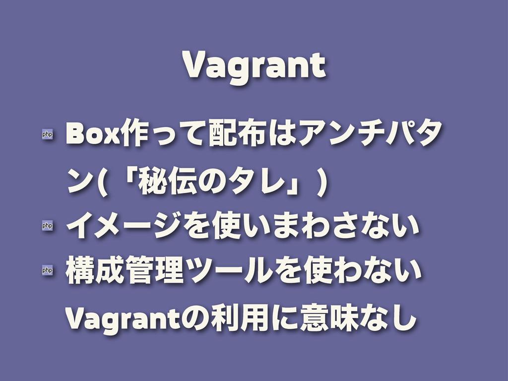 Vagrant Box࡞ͬͯΞϯνύλ ϯ ʮൿͷλϨʯ  ΠϝʔδΛ͍·Θ͞ͳ͍ ...