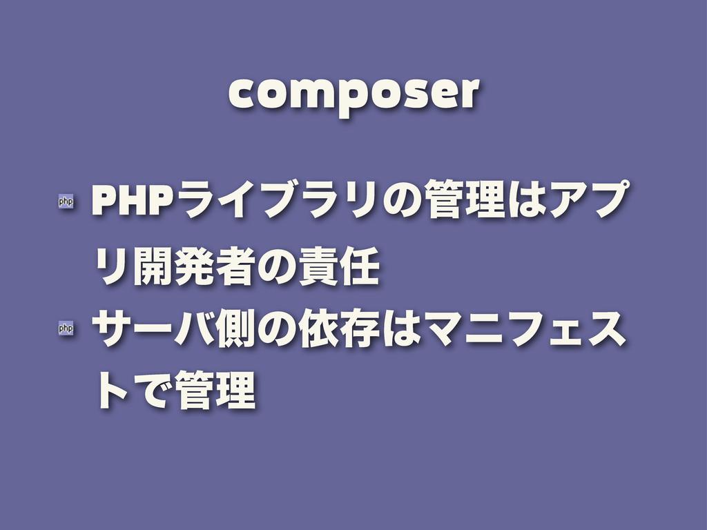 composer PHPϥΠϒϥϦͷཧΞϓ Ϧ։ൃऀͷ αʔόଆͷґଘϚχϑΣε τ...