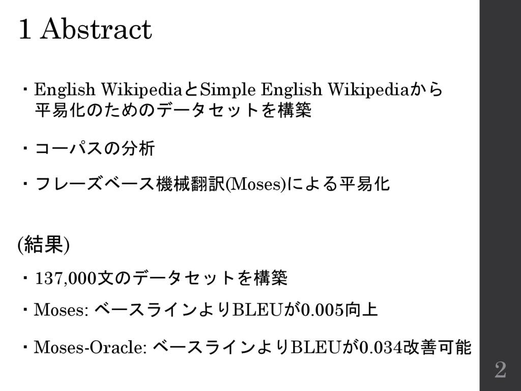 1 Abstract ・English WikipediaとSimple English Wi...