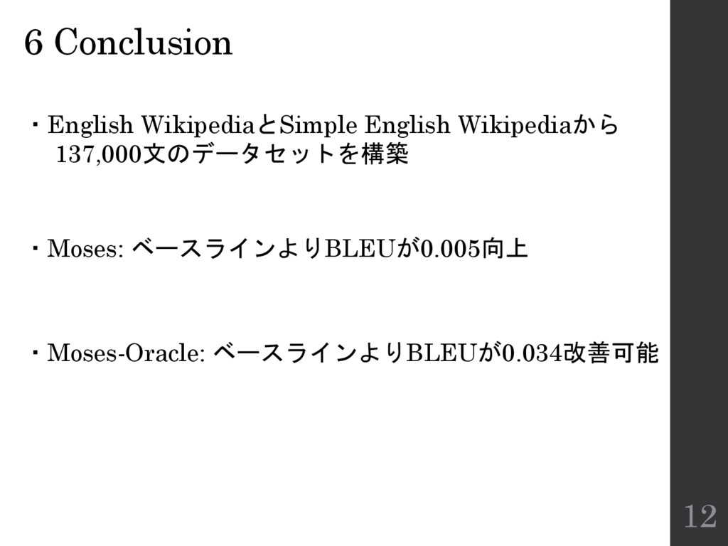 6 Conclusion ・Moses-Oracle: ベースラインよりBLEUが0.034改...