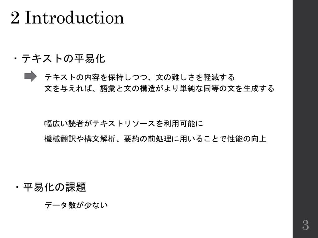 2 Introduction ・テキストの平易化 幅広い読者がテキストリソースを利用可能に テ...