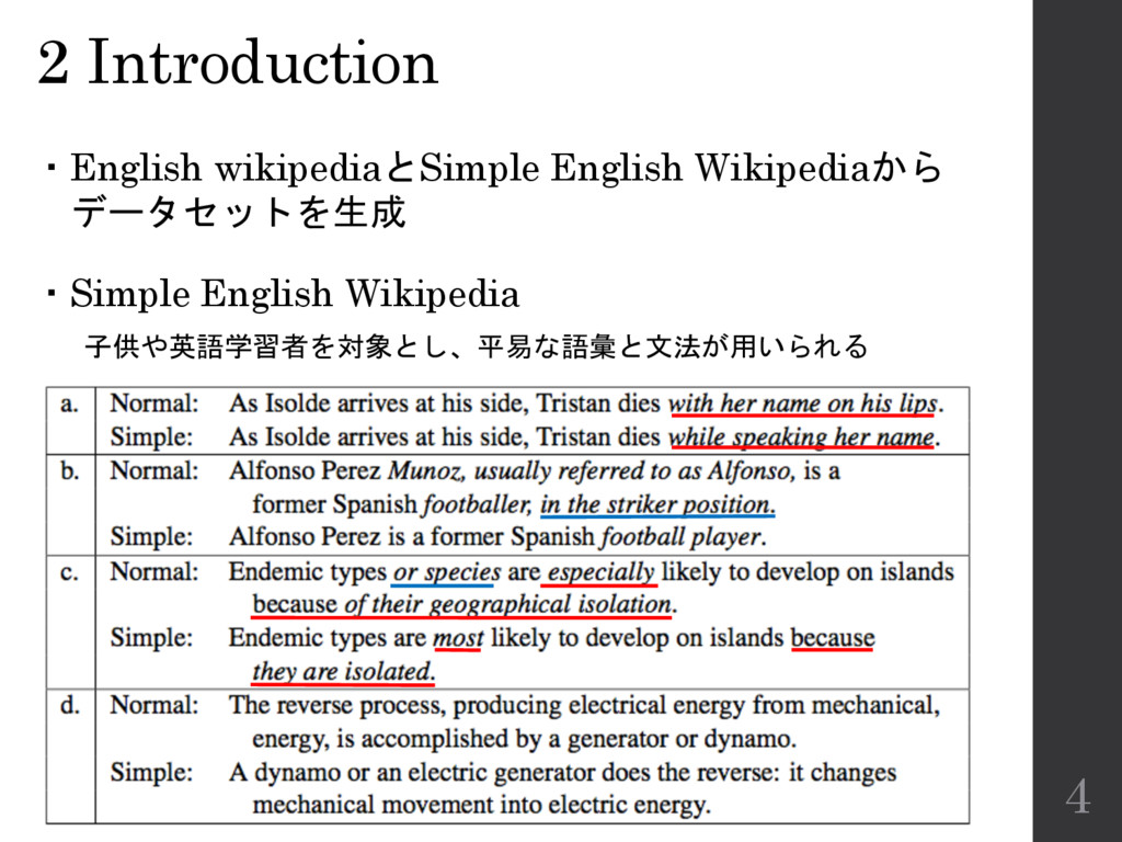 2 Introduction ・English wikipediaとSimple Englis...