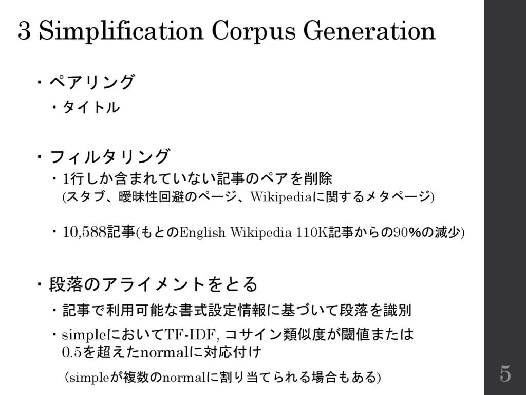 3 Simplification Corpus Generation ・段落のアライメントをと...