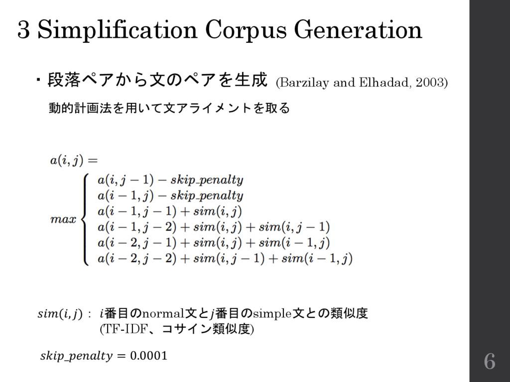 3 Simplification Corpus Generation ・段落ペアから文のペアを...