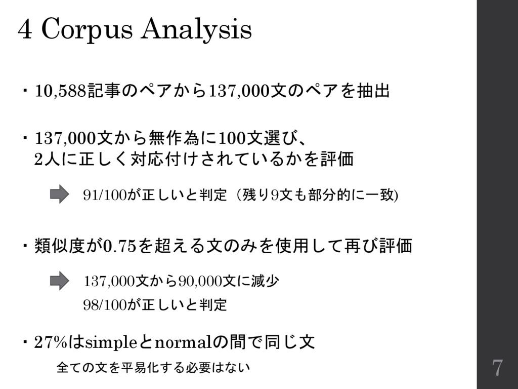 4 Corpus Analysis ・137,000文から無作為に100文選び、 2人に正しく...