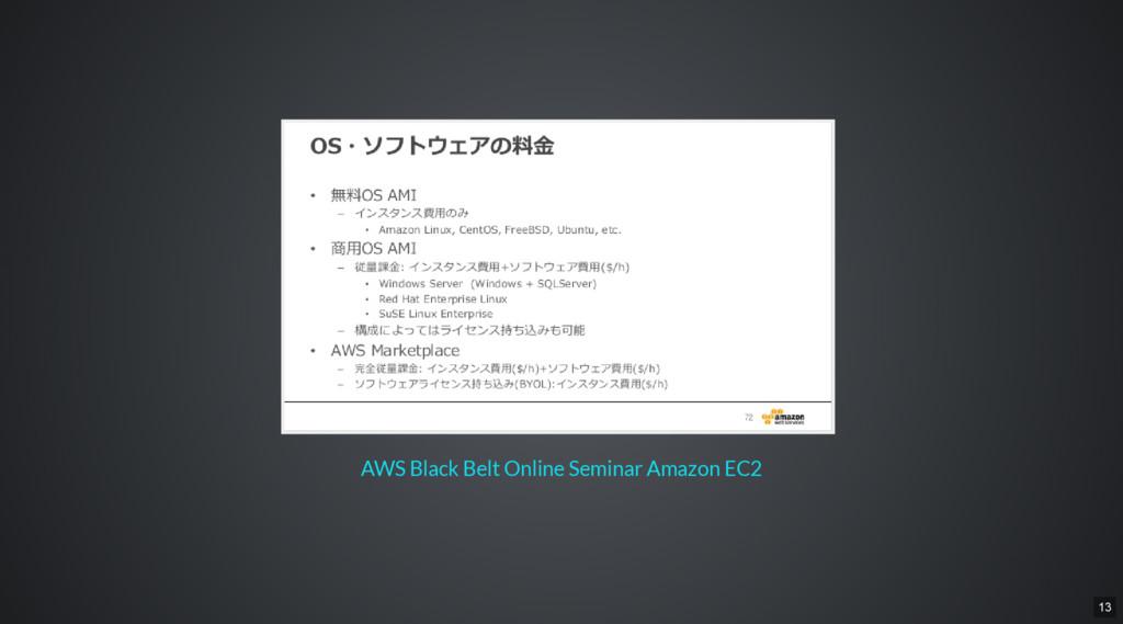 AWS Black Belt Online Seminar Amazon EC2 13