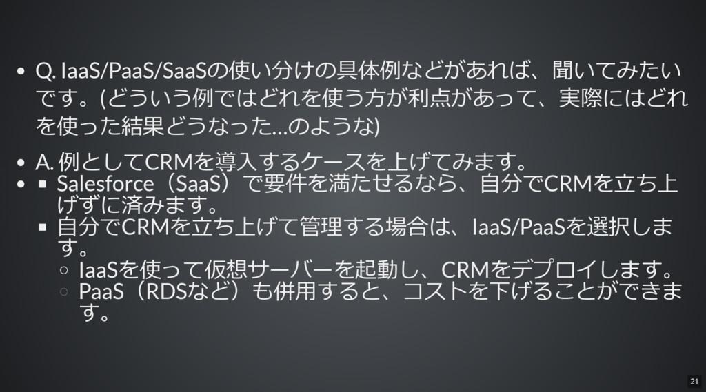 Q. IaaS/PaaS/SaaSの使い分けの具体例などがあれば、聞いてみたい です。(どうい...