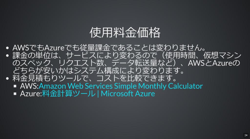 使用料金価格 AWSでもAzureでも従量課金であることは変わりません。 課金の単位は、サービ...