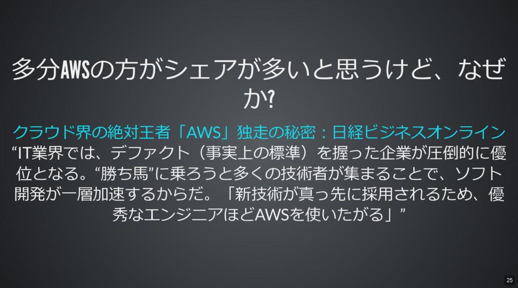 """多分AWSの方がシェアが多いと思うけど、なぜ か? """"IT業界では、デファクト(事実上の標準)..."""
