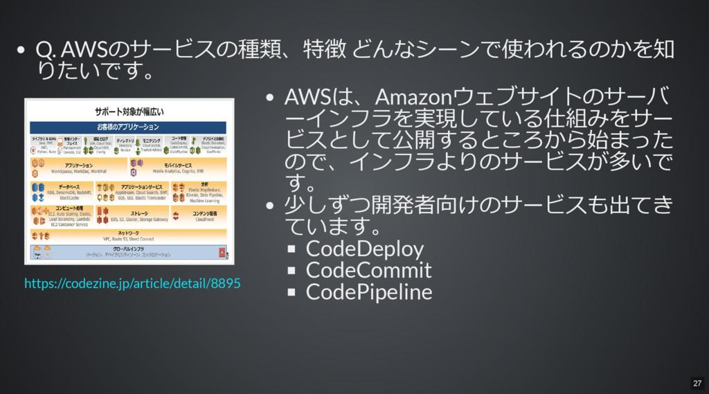 Q. AWSのサービスの種類、特徴 どんなシーンで使われるのかを知 りたいです。 AWSは、A...
