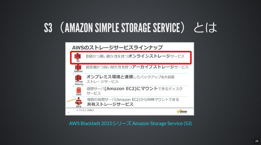 S3(AMAZON SIMPLE STORAGE SERVICE)とは AWS Blackbe...