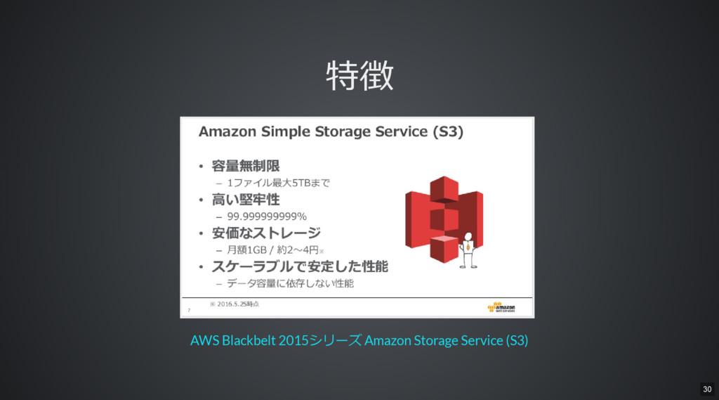 特徴 AWS Blackbelt 2015シリーズ Amazon Storage Servic...