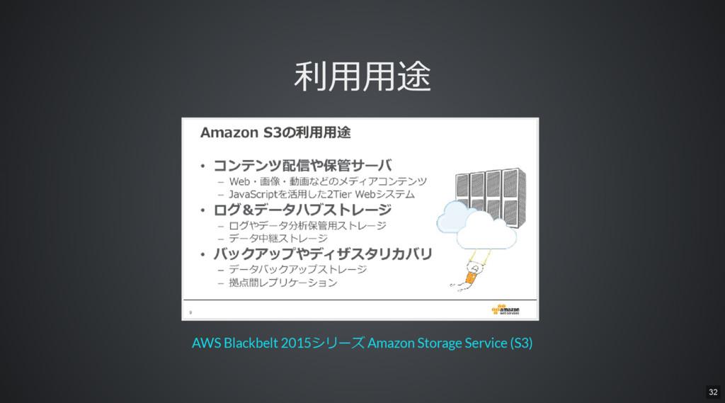 利用用途 AWS Blackbelt 2015シリーズ Amazon Storage Serv...