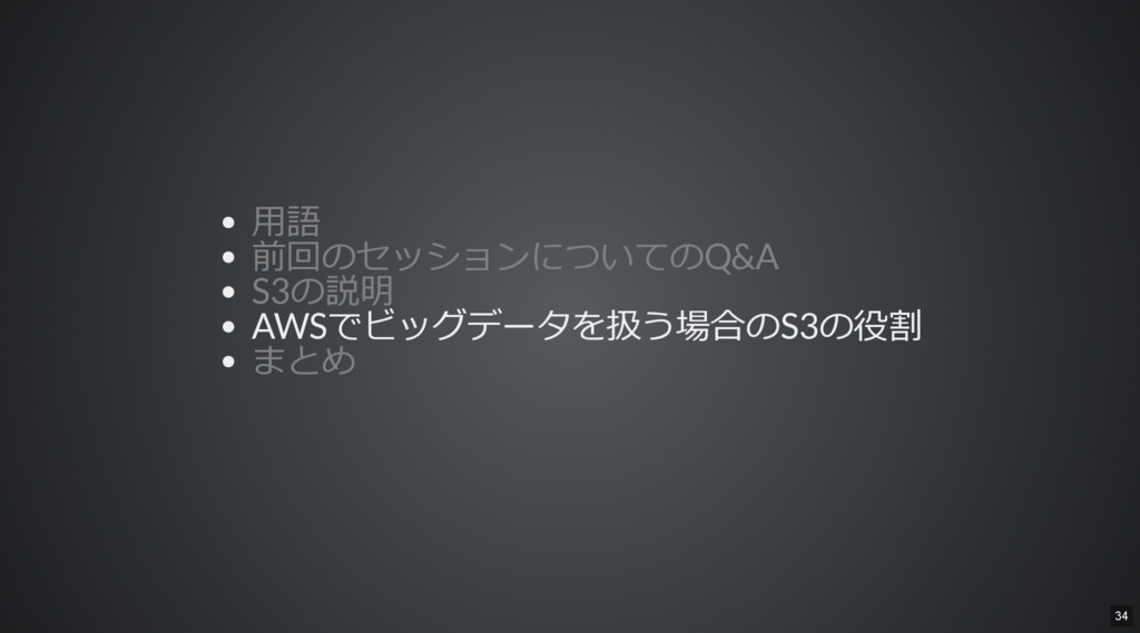 用語 前回のセッションについてのQ&A S3の説明 AWSでビッグデータを扱う場合のS3の役割...