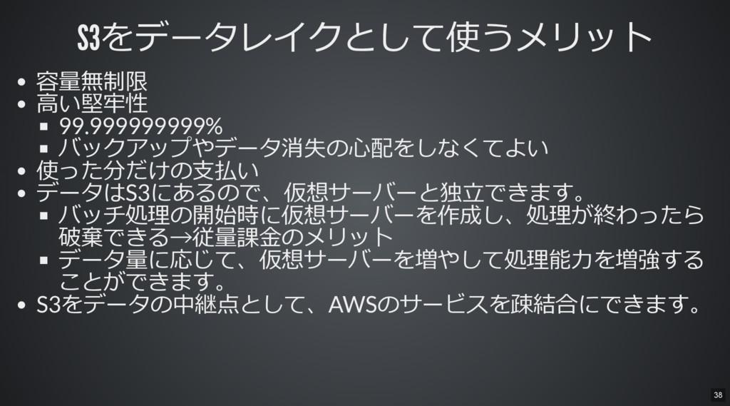S3をデータレイクとして使うメリット 容量無制限 高い堅牢性 99.999999999% バッ...