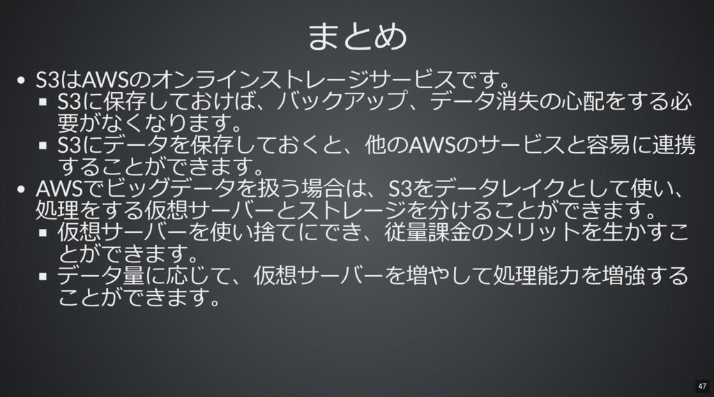 まとめ S3はAWSのオンラインストレージサービスです。 S3に保存しておけば、バックアップ、...