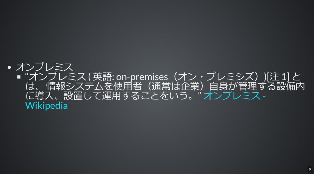 """オンプレミス """"オンプレミス ( 英語: on-premises(オン・プレミシズ))[注 1..."""
