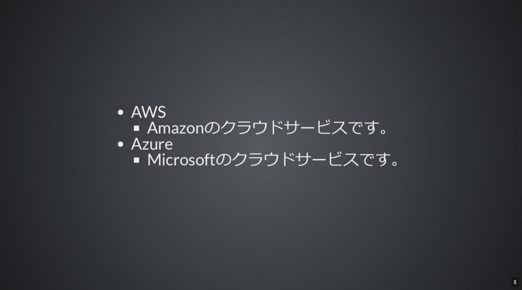 AWS Amazonのクラウドサービスです。 Azure Microsoftのクラウドサービス...