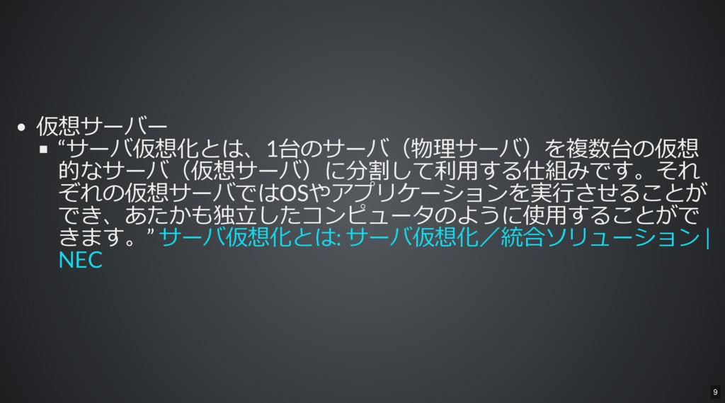 """仮想サーバー """"サーバ仮想化とは、1台のサーバ(物理サーバ)を複数台の仮想 的なサーバ(仮想サ..."""