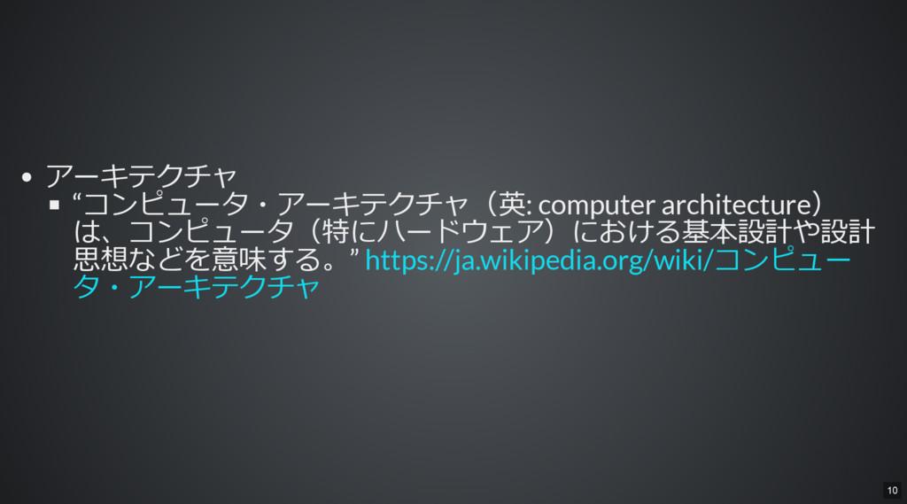 """アーキテクチャ """"コンピュータ・アーキテクチャ(英: computer architectur..."""