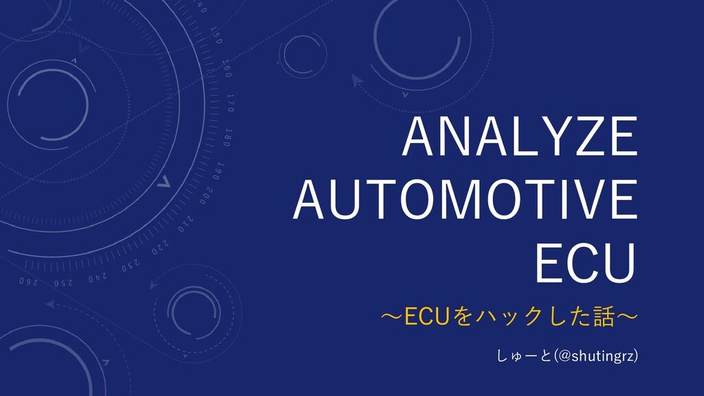 ANALYZE AUTOMOTIVE ECU 〜ECUをハックした話〜 しゅーと(@shuti...