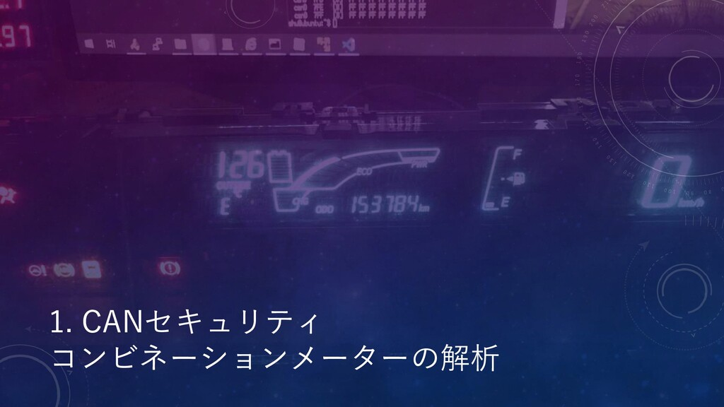 1. CANセキュリティ コンビネーションメーターの解析