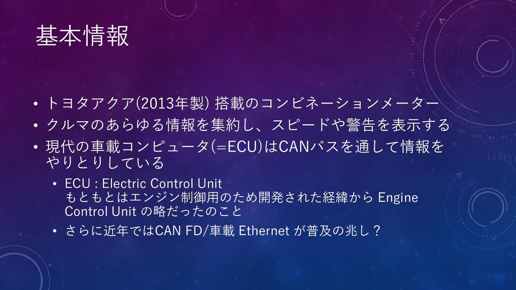• トヨタアクア(2013年製) 搭載のコンビネーションメーター • クルマのあらゆる情報を集...