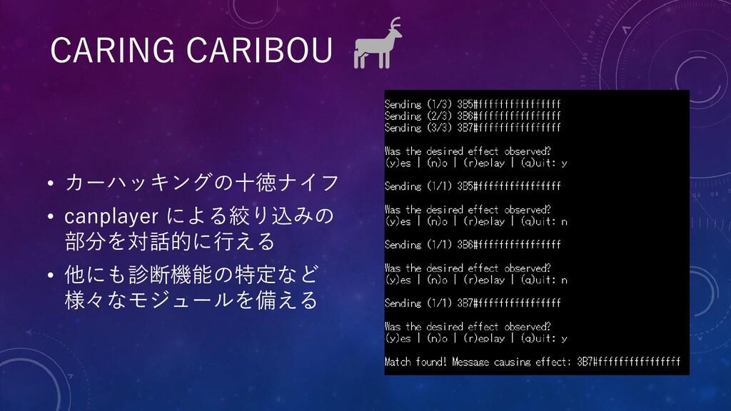 • カーハッキングの十徳ナイフ • canplayer による絞り込みの 部分を対話的に行える...