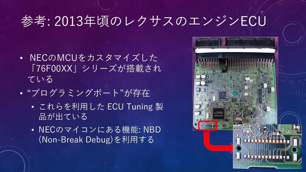 """• NECのMCUをカスタマイズした 「76F00XX」シリーズが搭載され ている • """"プロ..."""