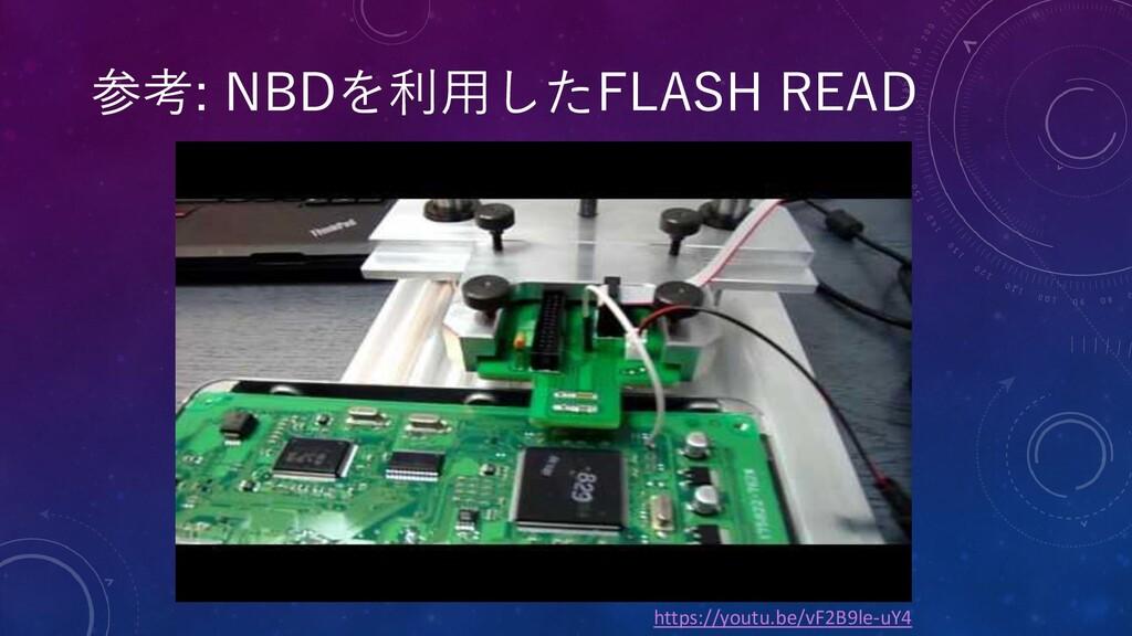 参考: NBDを利用したFLASH READ https://youtu.be/vF2B9le...
