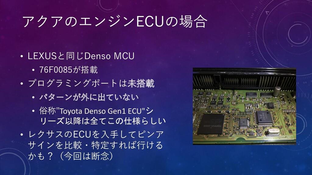 • LEXUSと同じDenso MCU • 76F0085が搭載 • プログラミングポートは未...