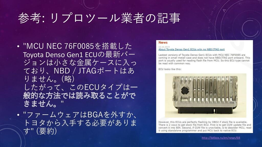 "• ""MCU NEC 76F0085を搭載した Toyota Denso Gen1 ECUの最..."