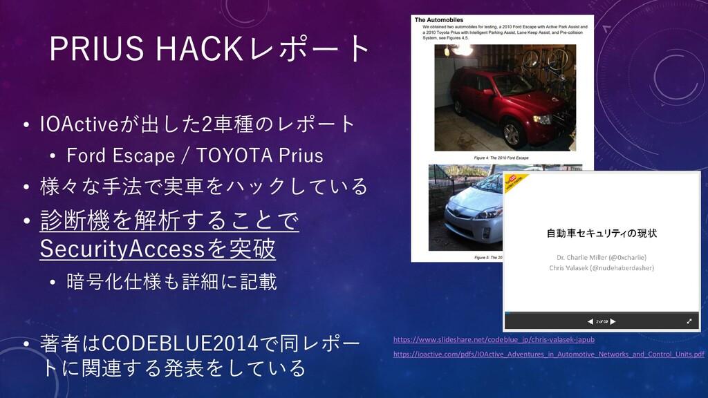 • IOActiveが出した2車種のレポート • Ford Escape / TOYOTA P...