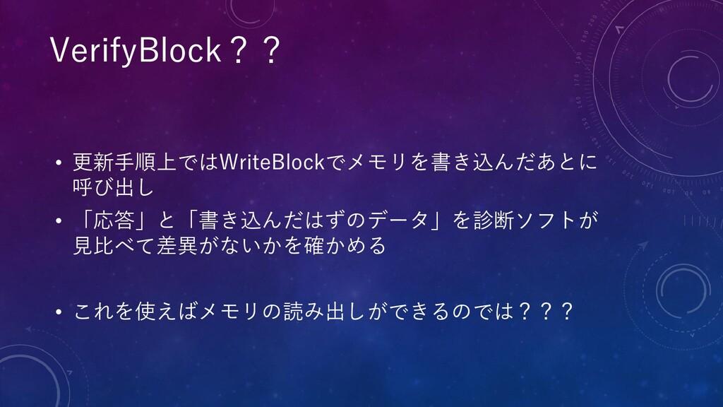 • 更新手順上ではWriteBlockでメモリを書き込んだあとに 呼び出し • 「応答」と「書...