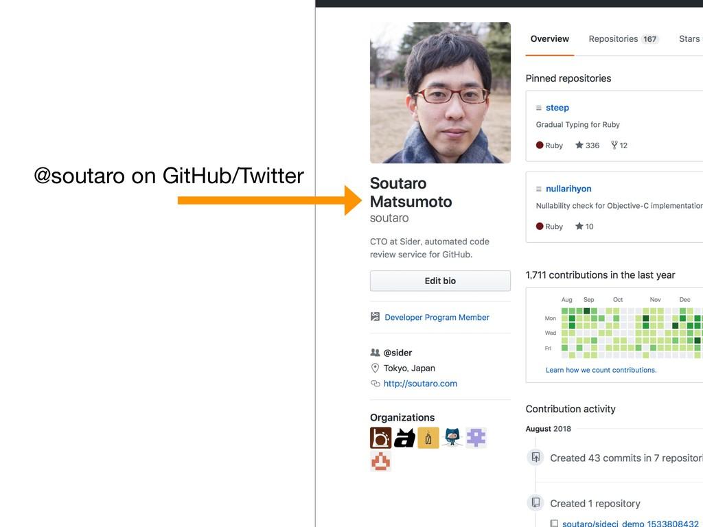 @soutaro on GitHub/Twitter