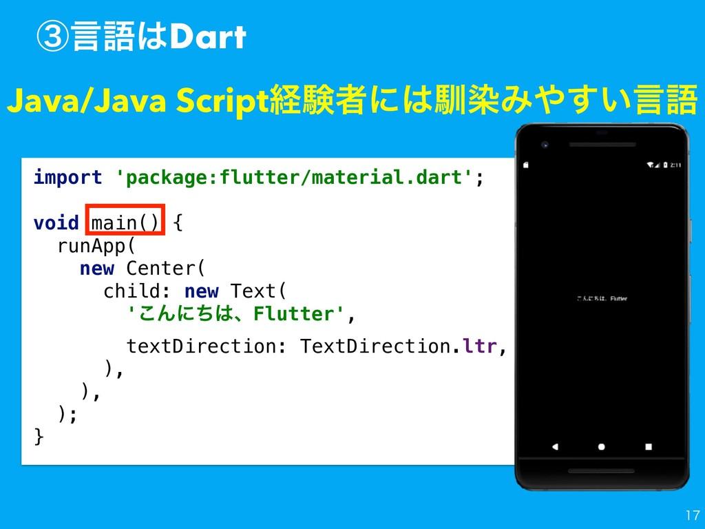 ᶅݴޠDart Java/Java ScriptܦݧऀʹೃછΈ͍͢ݴޠ import '...