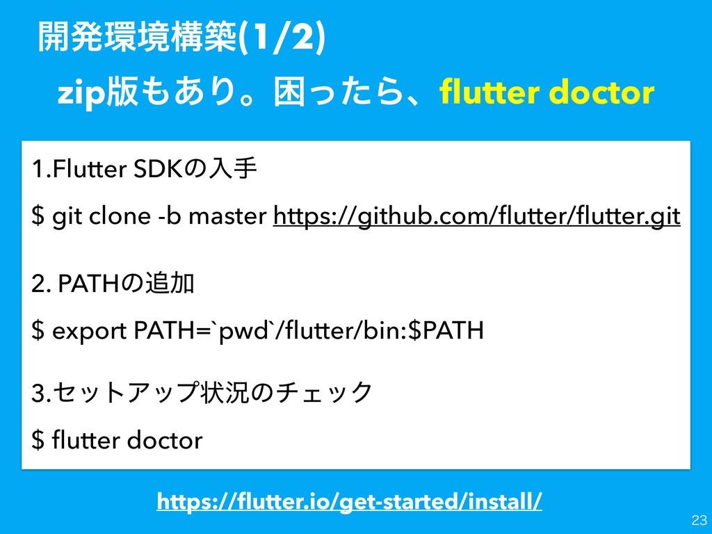 ։ൃڥߏங(1/2) 1.Flutter SDKͷೖख $ git clone -b ma...