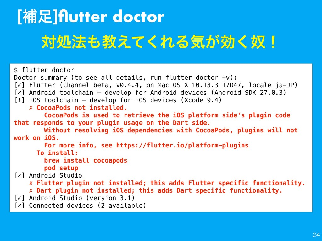[ิ]flutter doctor $ flutter doctor Doctor summa...