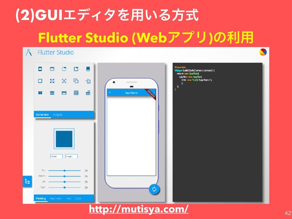 (2)GUIΤσΟλΛ༻͍Δํࣜ Flutter Studio (WebΞϓϦ)ͷར...