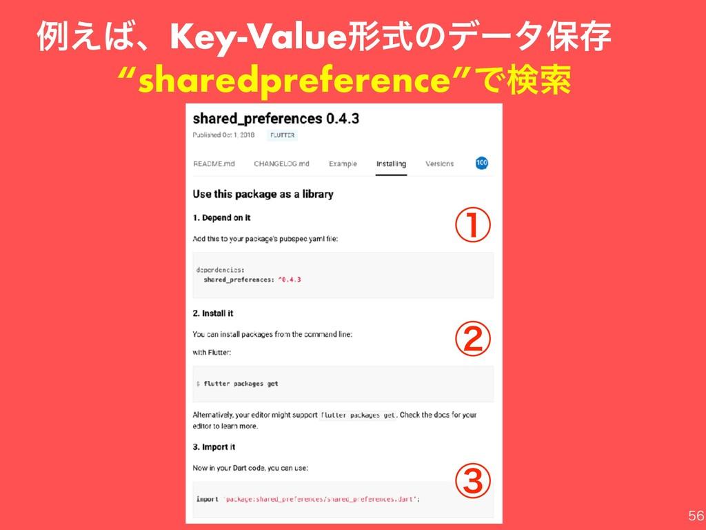 "ྫ͑ɺKey-Valueܗࣜͷσʔλอଘ ᶅ ᶃ ᶄ ""sharedprefere..."