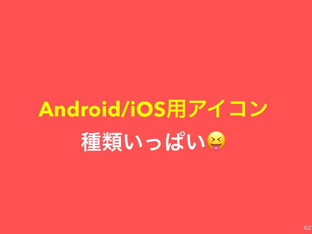 Android/iOS༻ΞΠίϯ छྨ͍ͬͺ͍