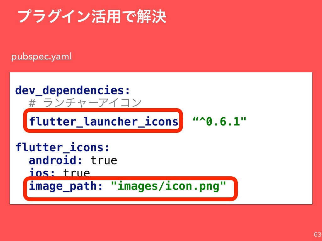 ϓϥάΠϯ׆༻Ͱղܾ pubspec.yaml dev_dependencies: ...