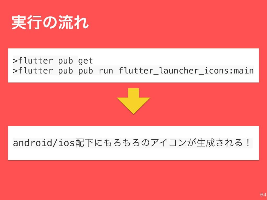 ࣮ߦͷྲྀΕ >flutter pub get >flutter pub pub ru...