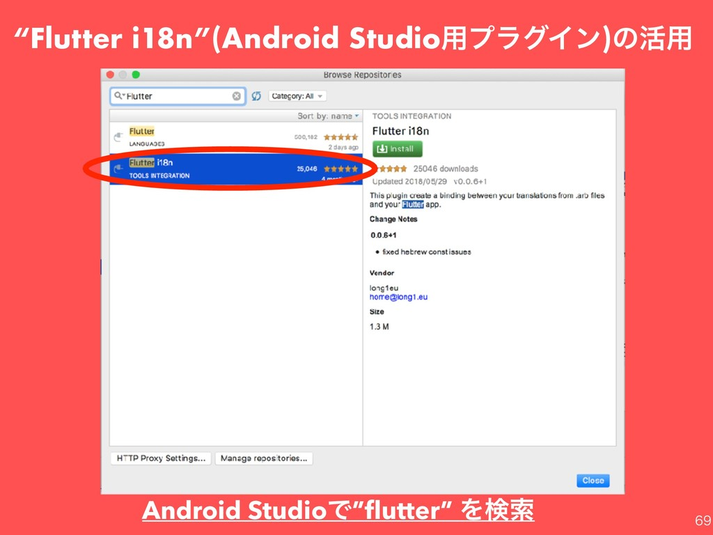 """Flutter i18n""(Android Studio༻ϓϥάΠϯ)ͷ׆༻ An..."