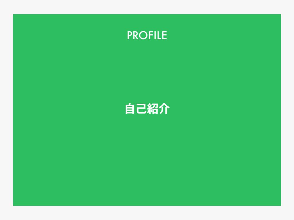 ࣗݾհ PROFILE