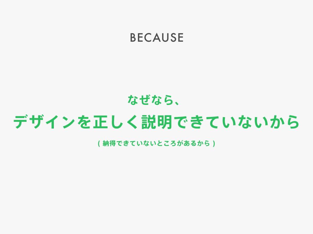 σβΠϯΛਖ਼͘͠આ໌Ͱ͖͍ͯͳ͍͔Β BECAUSE ೲಘͰ͖͍ͯͳ͍ͱ͜Ζ͕͋Δ͔Β  ...