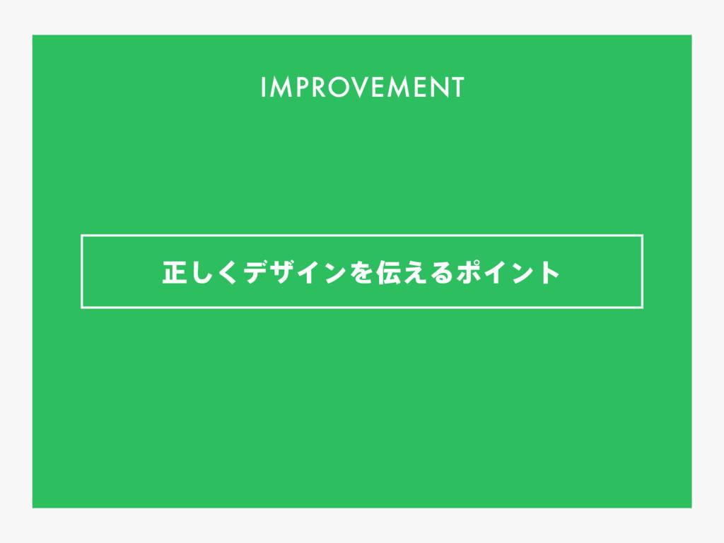 IMPROVEMENT ਖ਼͘͠σβΠϯΛ͑ΔϙΠϯτ