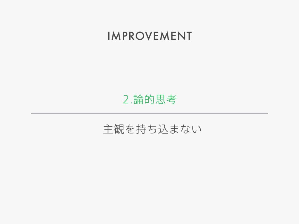 IMPROVEMENT తࢥߟ ओ؍Λͪࠐ·ͳ͍